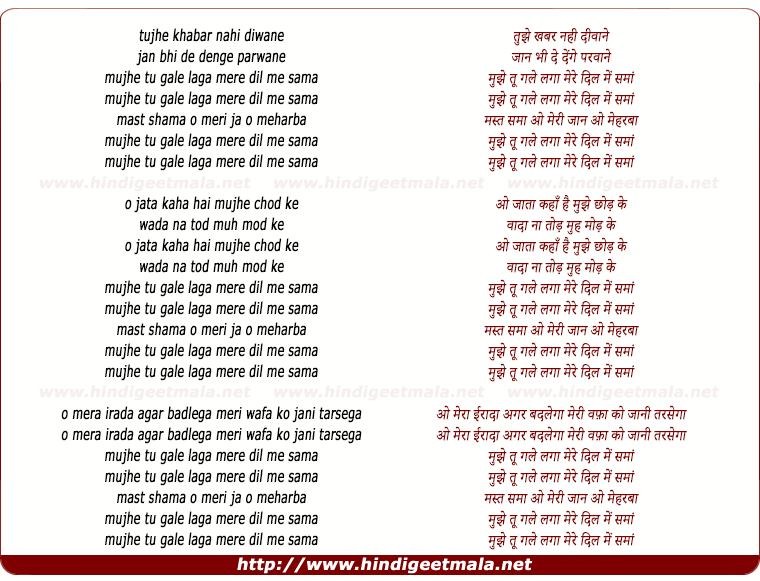 lyrics of song Mast Sama O Meri Jaan O Meheraba