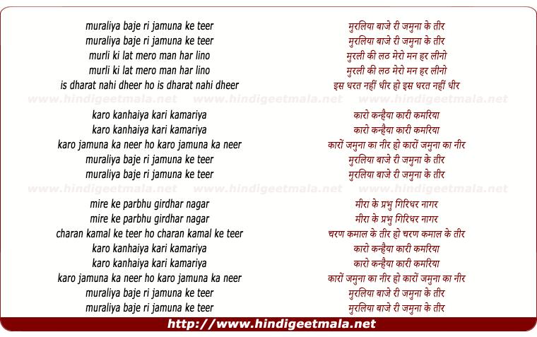 बाजे रे मुरलीया बाजे - भगवान श्री कृष्ण भजन with Lyrics in ...