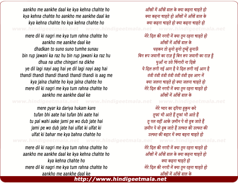 lyrics of song Aankho Me Aankhe Daal Ke Kya Kehna Chate Ho
