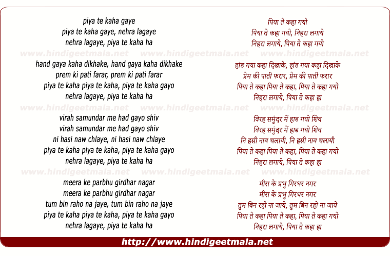 lyrics of song Piya Te Kahaan Gaye Nehra Lagaye