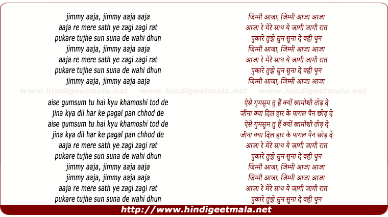 lyrics of song Jimmy Aaja