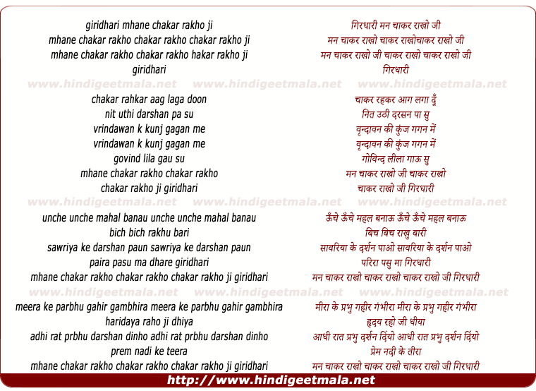 lyrics of song Girdhaari Mhane Chaakar Raakho Ji