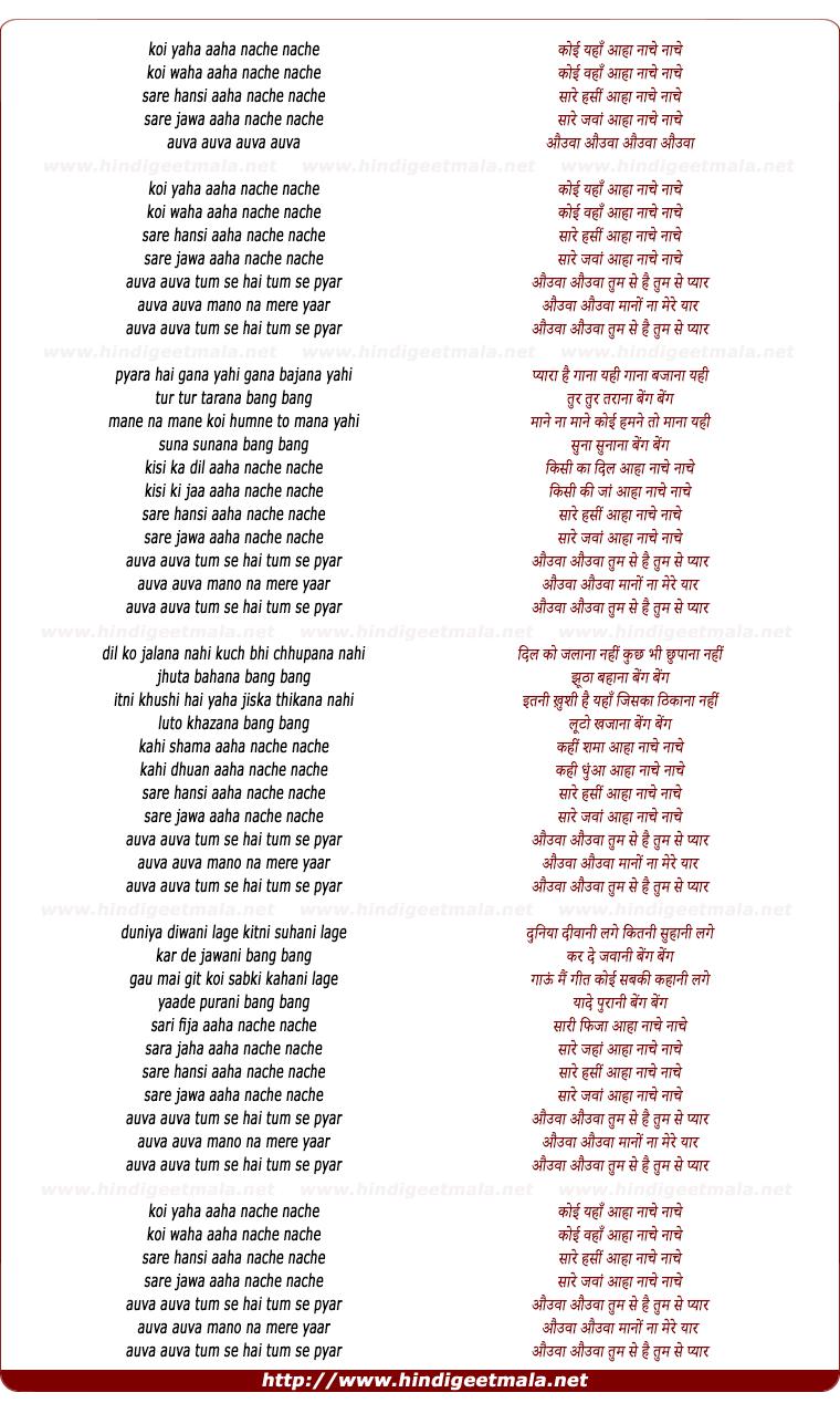lyrics of song Koi Yahan Aaha Nache
