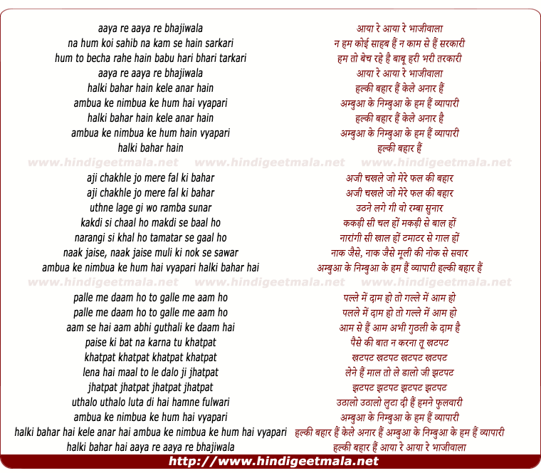 lyrics of song Aaya Re Aaya Re Bhaajiwala