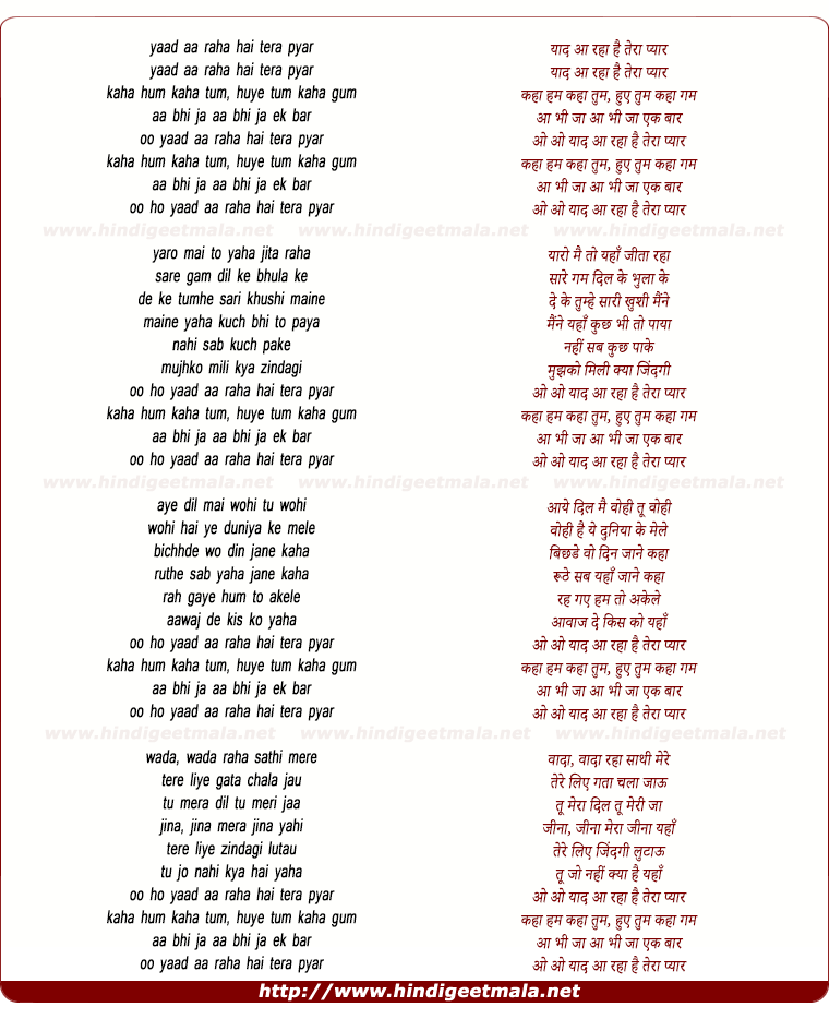 lyrics of song Yaad Aa Raha Hai Tera Pyar, Kahan Hum Kahan Tum