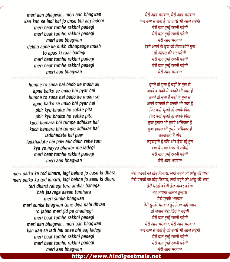 lyrics of song Meri Aan Bhagwaan Kan Kan Se Ladi Hai