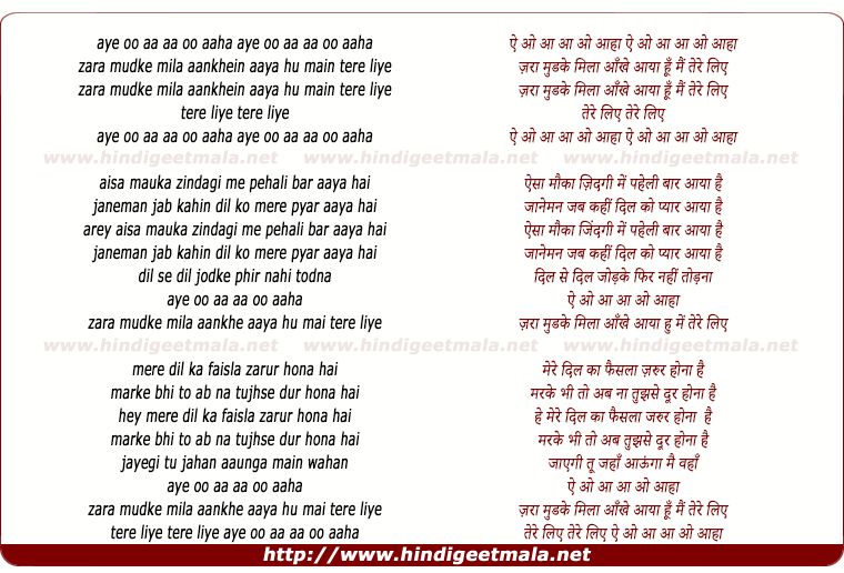 lyrics of song Ae Oh Aa Zara Mudke Mila Aankhe Aaya Hu Mai Tere Liye