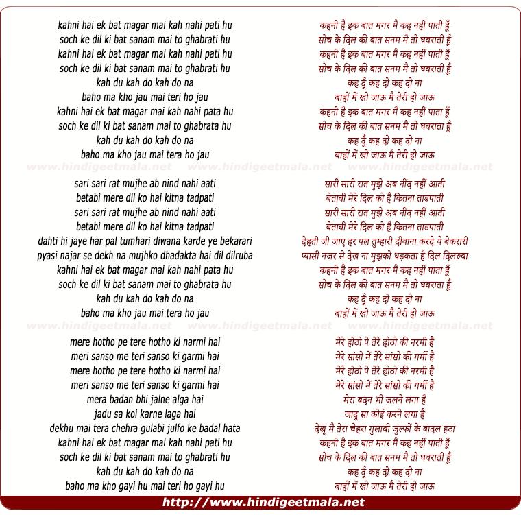 lyrics of song Kehni Hai Ek Baat Magar Mai Keh Nahi Paati Hu