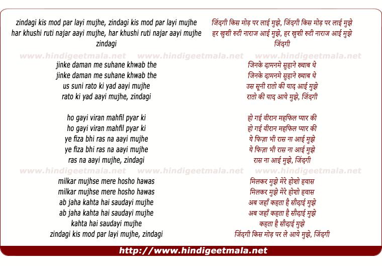 lyrics of song Zindagi Kis Mod Par Layi Mujhe