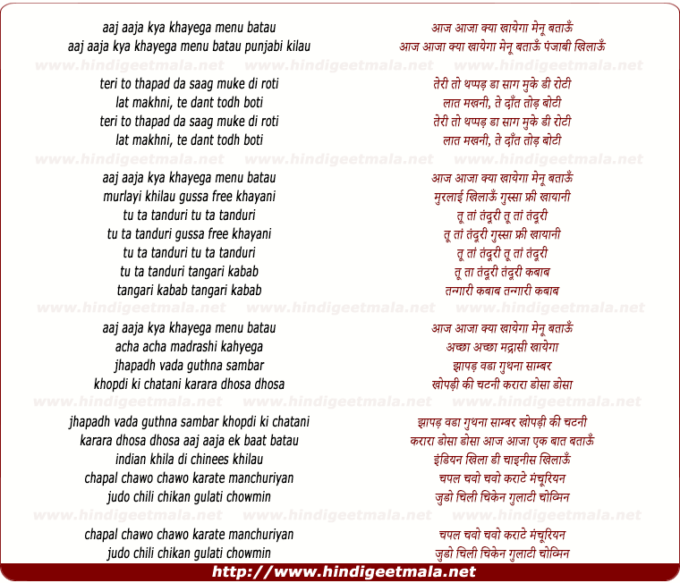 lyrics of song Aaja Aaja Kya Kahega