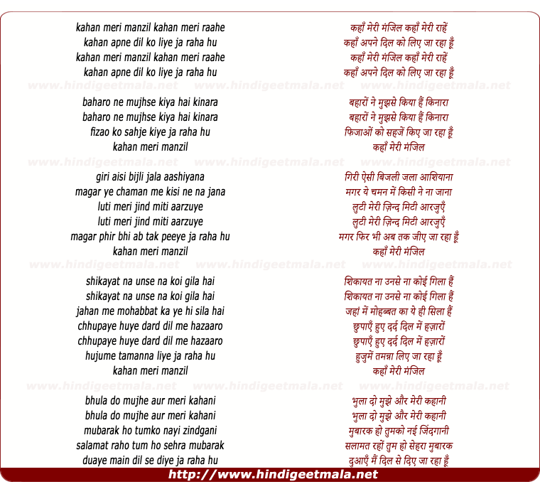 lyrics of song Kahan Meri Manzil Kahan Meri Raahei..