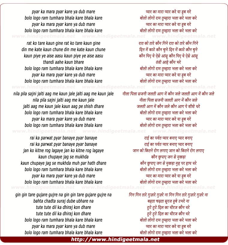 lyrics of song Pyar Ka Mara Pyaar Kare Ya Dhoob Mare