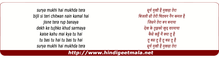 lyrics of song Surya Mukhi Hai Mukhda Tera