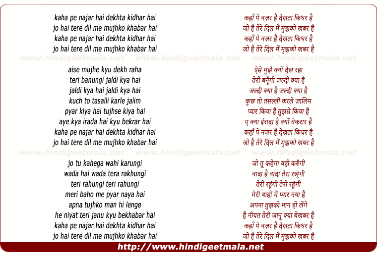 lyrics of song Kahan Pe Nazar Hai Dekhta Kidhar Hai