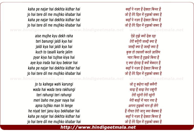lyrics of song Kaha Pe Nazar Hai Dekhta Kidhar Hai