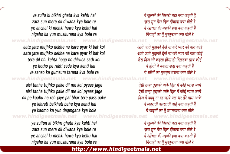 lyrics of song Ye Zulfon Ki Bikhri Ghata Kya Kehti Hai