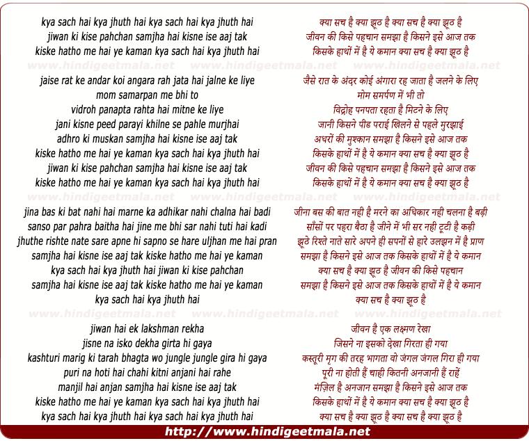 lyrics of song Kya Sach Hai Kya Jhooth Hai Jiwan Ki Kise Pahchan