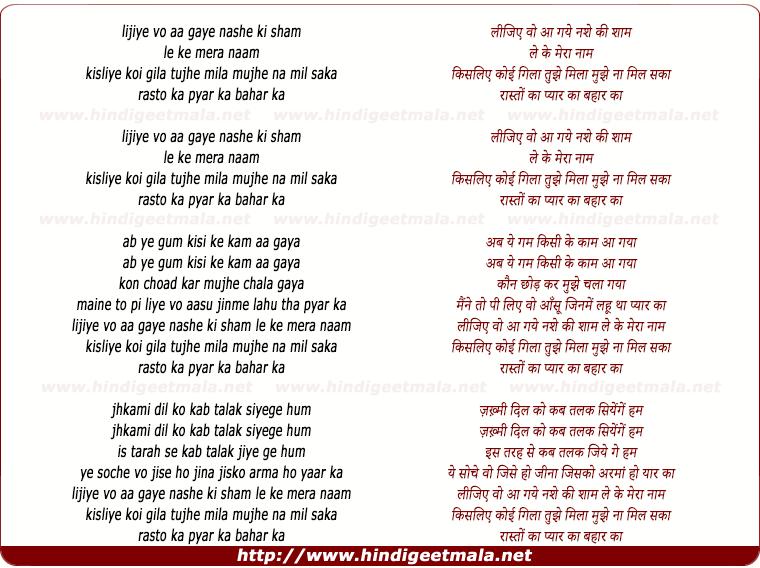 lyrics of song Lejiye Vo Aagaye Nashe Ki Sham
