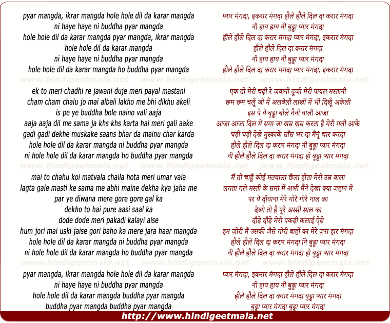 lyrics of song Pyar Mangda Ikraar Mangda Buddha Pyar Mangda