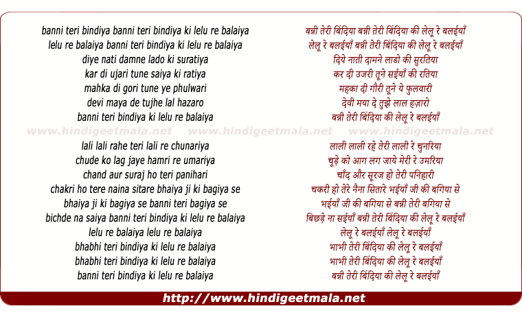 lyrics of song Bani Teri Bindiya Ki Lelo Re Balaiya