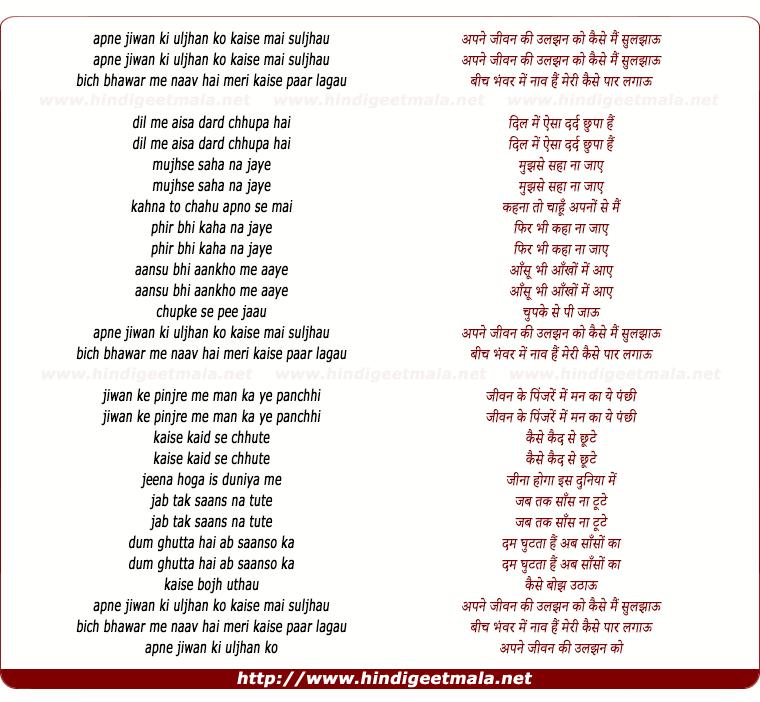 lyrics of song Apne Jivan Ki Uljhan Ko Kaise Me Suljhaau