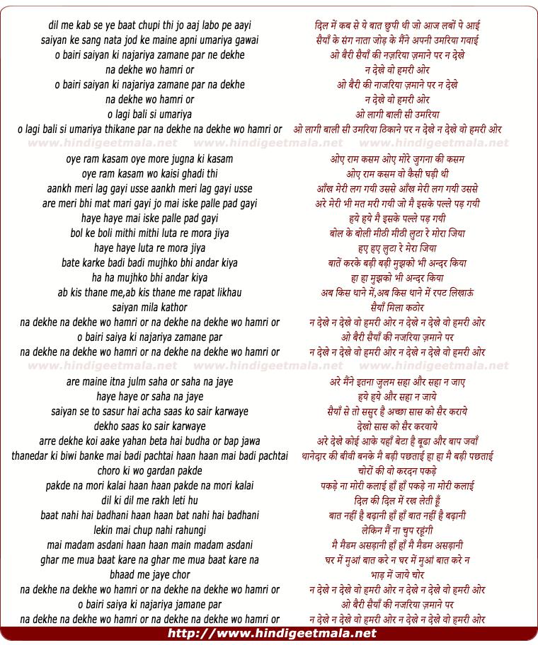 lyrics of song Bairi Saiyan Ki Nazariya Jamaane Par