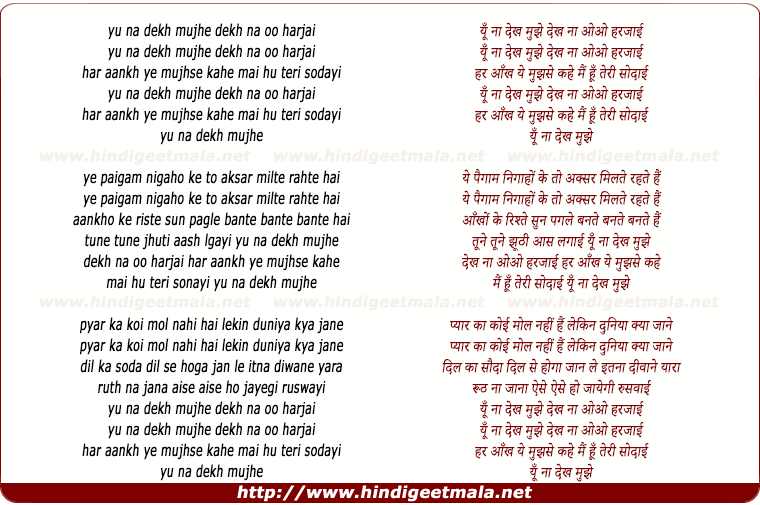 lyrics of song Yun Naa Dekh Mujhe