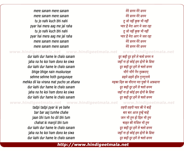 lyrics of song Mere Sanam Tu Jo Nahi Kuch Bhi Nahi