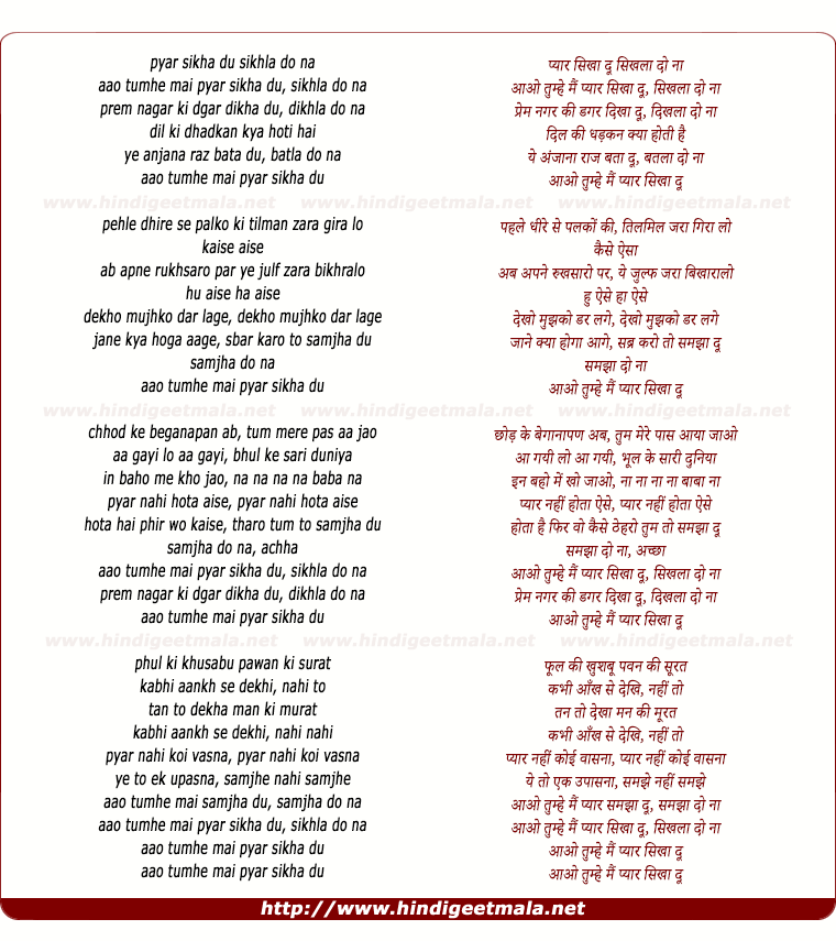 lyrics of song Aao Tumhe Mai Pyar Sikha Du Sikhla Do Na