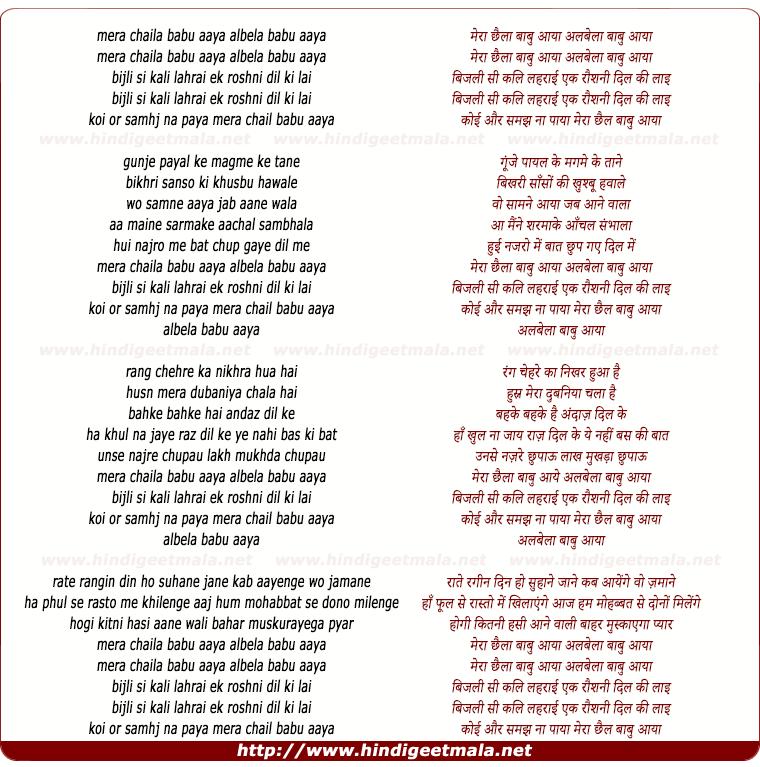 lyrics of song Mera Chhaila Babu Aaya, Bijali Si Kali Lahrai Ek Roshni Dil Tak Layi