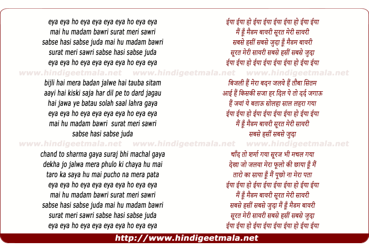 lyrics of song Main Hoon Madam Bawri Surat Meri Sawali Sabse Hasin Sabse Juda