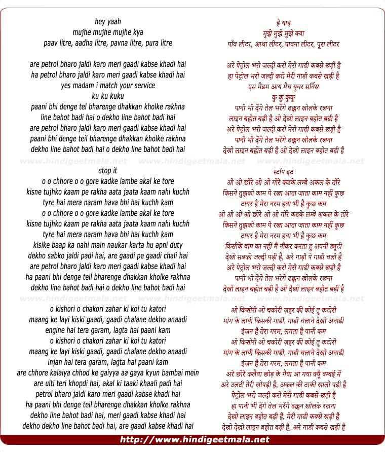 lyrics of song Petrol Bharo Jaldi Karo