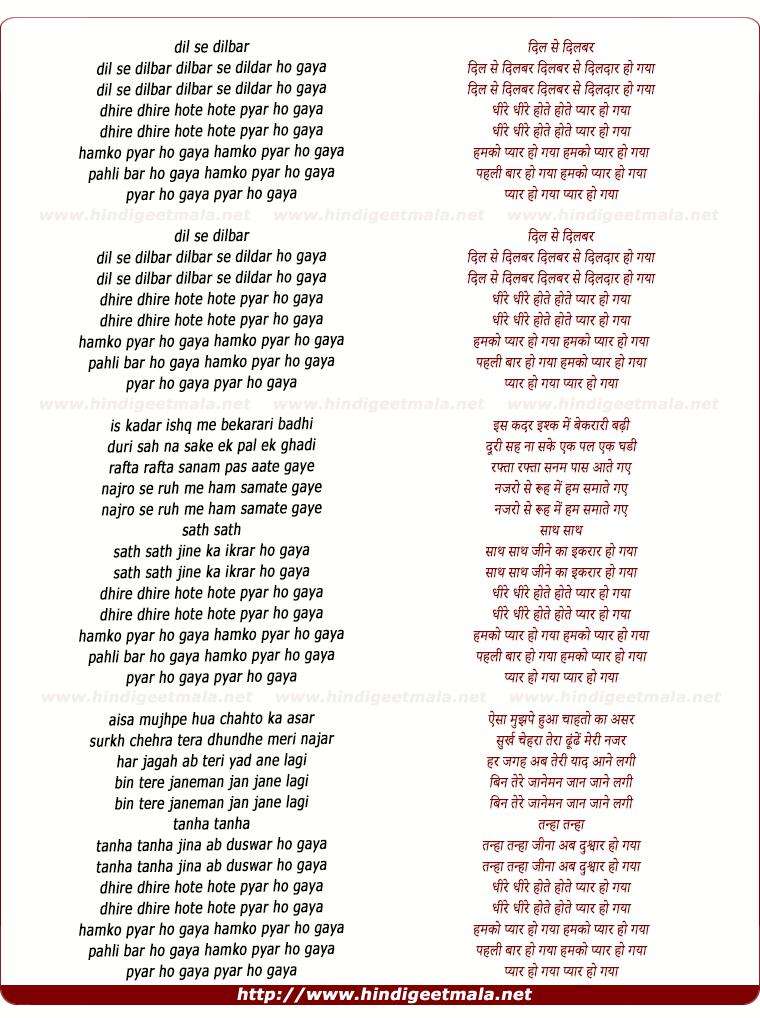 lyrics of song Dil Se Dilbar Dilbar Se Dildar Ho Gaya