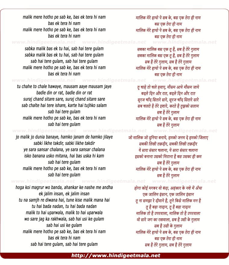 lyrics of song Malik Mere Hoton Pe Sab Ke