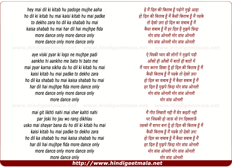 lyrics of song Dil Ki Kitaab Hu Aisi Kitaab Hu Main, Padkar To Dekho Jaraa