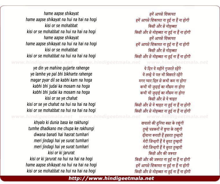 lyrics of song Hume Aapse Shikayat Na Hui Na Hai Na Hogi