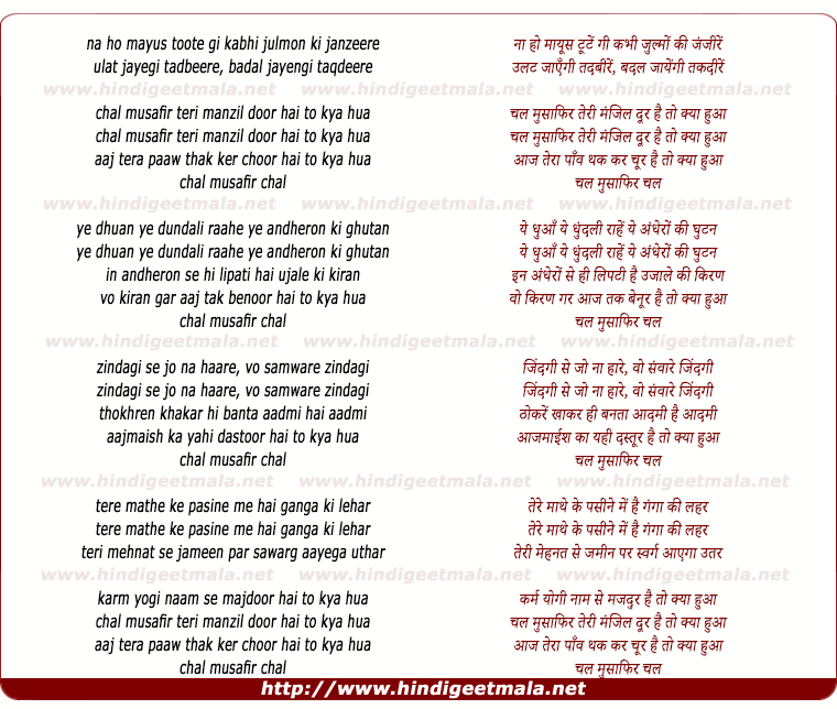 lyrics of song Chal Musafir Teri Manjil Dur