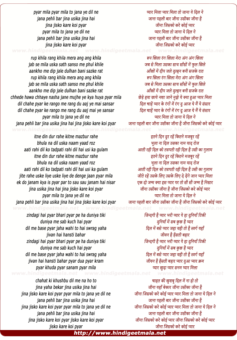 lyrics of song Pyar Mila To Jaana Yeh Dil Ne