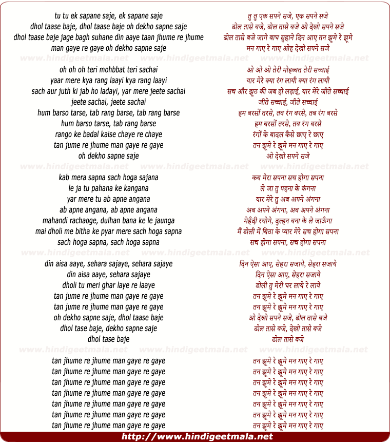 lyrics of song Dekho Sapne Saje