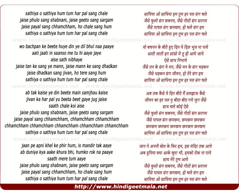 lyrics of song Saathiya O Saathiya (Part-1)