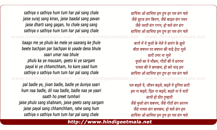 lyrics of song Saathiya O Saathiya (part-2)