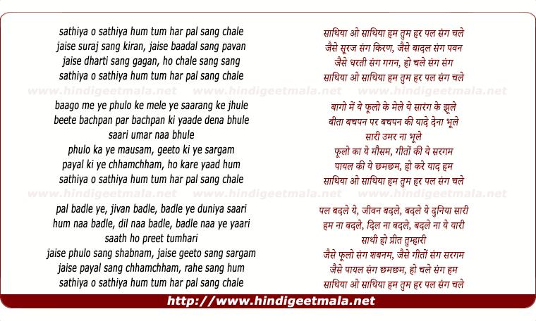 lyrics of song Saathiya O Saathiya (Part-2)
