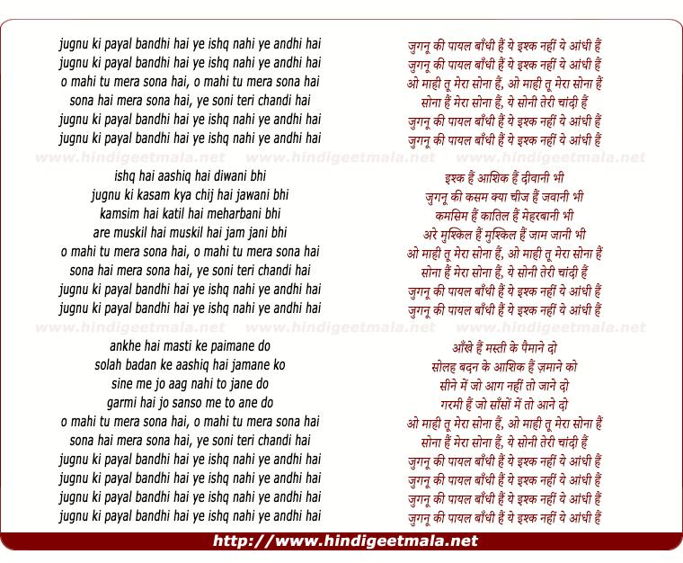 lyrics of song Jugnu Ki Payal Bandhi Hai Ye Ishq Nahi Ye Aandhi Hai