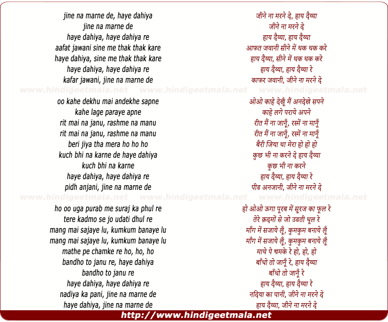 lyrics of song Jeene Na Marne De