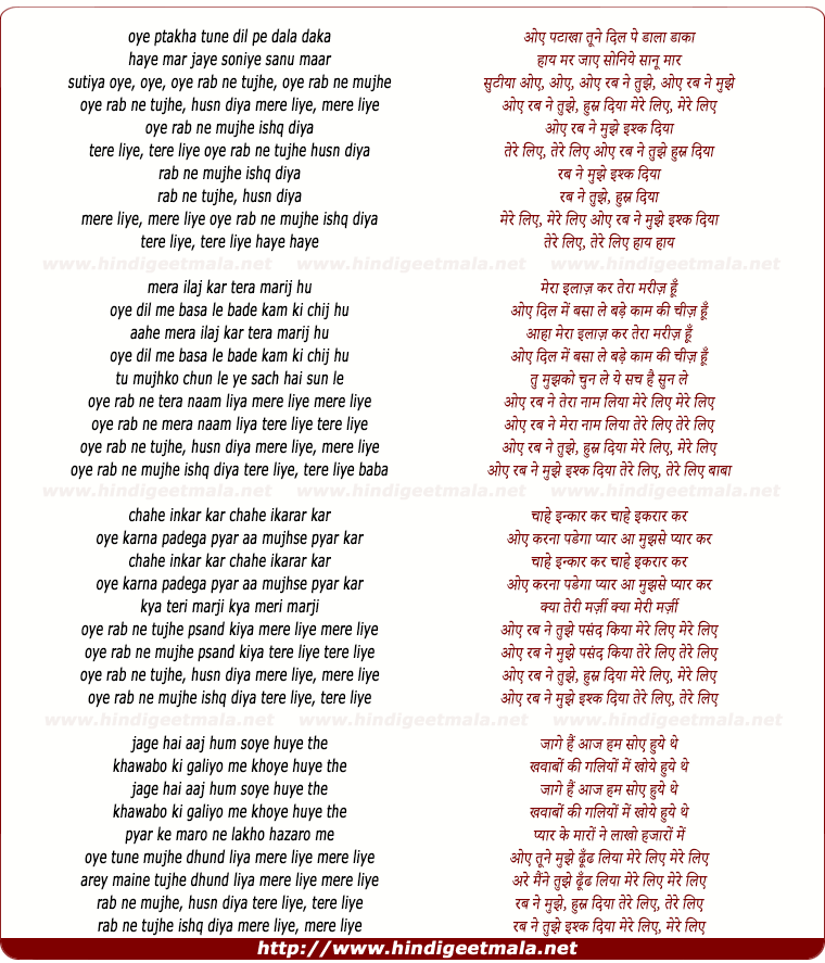 lyrics of song O Rab Ne Tujhe Husn Mere Liye, Mere Liye