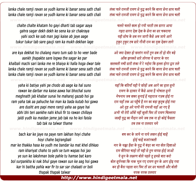 lyrics of song Lanka Chale Ramji Ravan Se Yudh Karne, Shree Vanar Sena Sath Chali