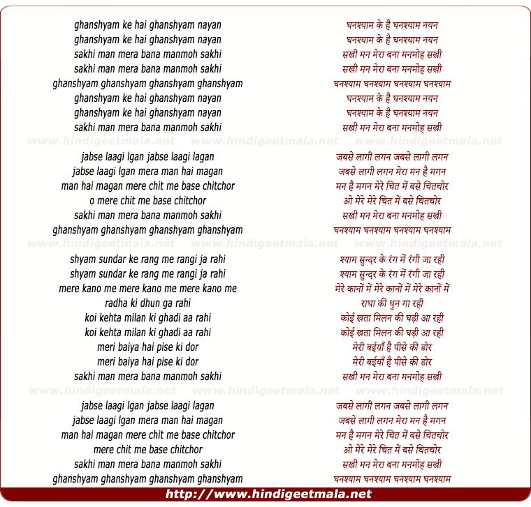 lyrics of song Ghanshyam Ke Hai Ghanshyam Nayan Sun Mera