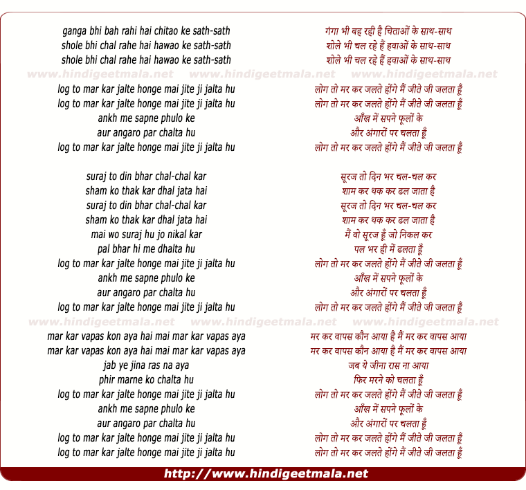 lyrics of song Log To Markar Jalte Honge Mai Jite Ji Jalta Hu Aankh Me Sapne Phoolo Ke