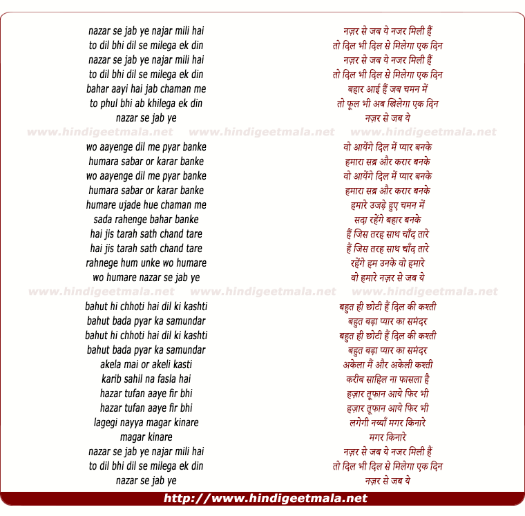 lyrics of song Nazar Se Jab Yeh Nazar Mili Hai