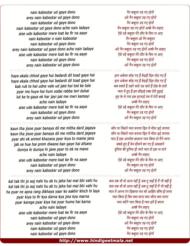 lyrics of song Nain Kabootar Udd Gaye Dono